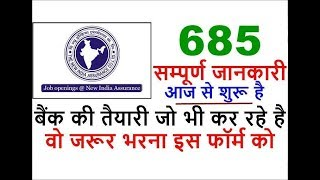 NIACL ASSISTANT 2018 NOTIFICATION || RECRUITMENT || SYLLABUS || PATTERN ||QUALIFICATION ||SALARY