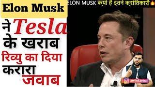 ELON MUSK ने Tesla के Apple से खराब review पर दिया कड़क जवाब 🔥 #shorts by arvind arora