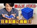 東大生なら超難問パズルの日本最速記録超えられる説