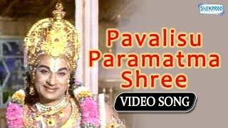 Pavalisu Paramatma Shree - Rajkumar - Devotional Kannada Songs