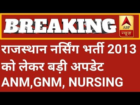 ANM-GNM 2013/नर्सिंग भर्ती 2013 से जुडी़ बडी खबर  /Big Update#Rajasthan- ANM-GNM 2013