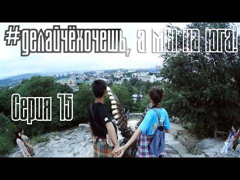 АВТОСТОПОМ В БЕСЛАН: захваченная школа, ПЯТИГОРСК: гора Машук #делайчёхочешь, а мы на юга! Серия 15