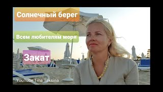Закат в Болгарии. Шум прибоя. Сентябрь 2019 #болгария #путешествие #закат #море / Видео