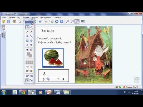 Работа с интерактивной доской MIMIO