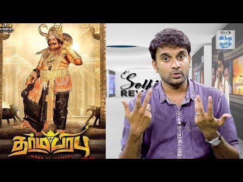 Dharmaprabhu Review | Yogi Babu | Muthukumaran | Selfie review