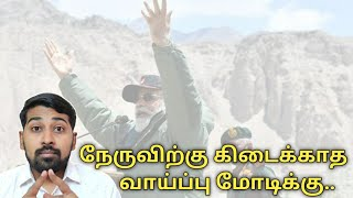 நேருவிற்கு கிடைக்காத வாய்ப்பு மோடிக்கு   Modi Got a chance   Tamil   Siddhu Mohan