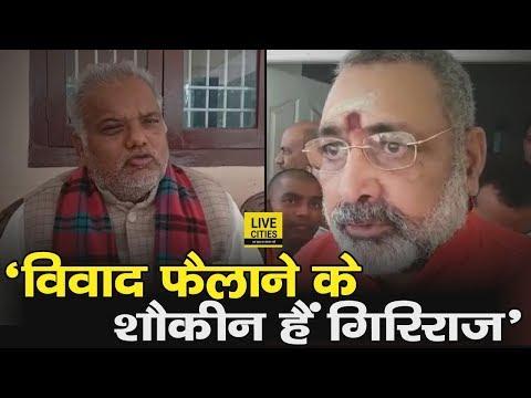 Giriraj Singh को