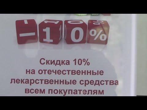 Консультации медиков и скидка на лекарства: в аптеках Пинска проходит акция