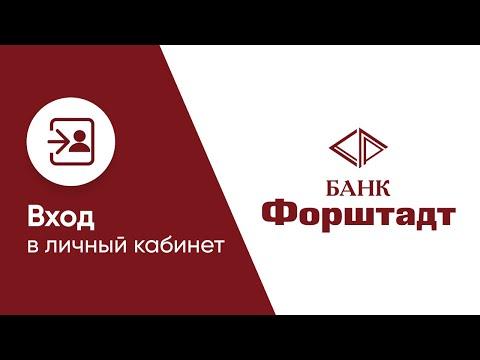 Вход в личный кабинет Банка Форштадт (forshtadt.ru) онлайн на официальном сайте компании