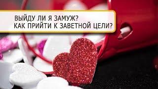 Выйду ли я замуж? Что поможет мне в этом? Как прийти к заветной цели?
