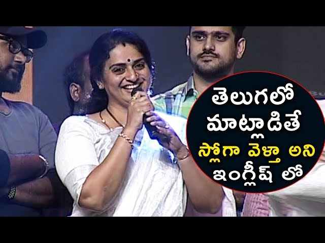 Actress Pavithra Lokesh Latest Speech About Sammohanam Movie | Aditi Rao | Sudheer Babu | Bullet Raj
