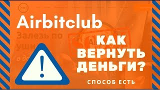 airbitclub вывод есть! (нет) Как вернуть деньги? Сколько стоит траксальт на самом деле?