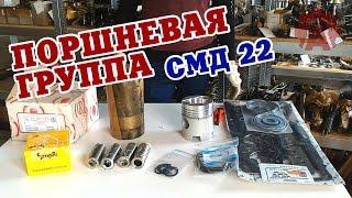 Комплектація поршневої групи двигуна СМД-22