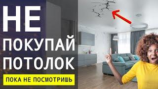 НЕ ДЕЛАЙ ПОТОЛОК пока не посмотришь это видео Какой потолок лучше выбрать 12
