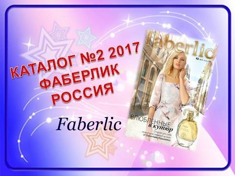 фаберлик каталог 2 2017 россия