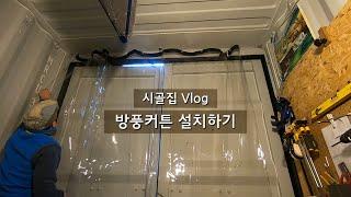 [시골집Vlog] 방풍비닐커튼 설치하기 I 우레탄 I …
