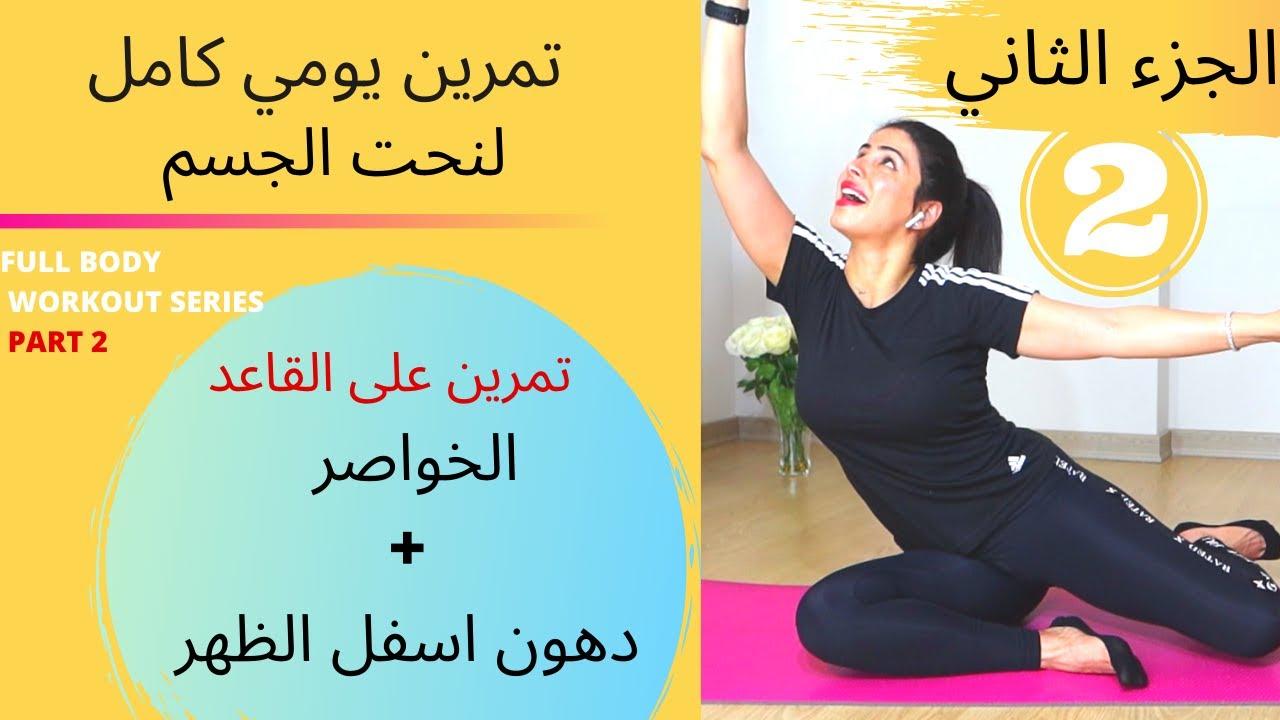 برنامج يوم كامل الجزء الثاني شد ونحت منطقة الخواصر دهون اسفل الظهر Full Body Workout Part 2