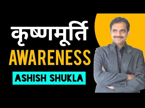 J Krishnamurti awareness 1 in Hindi || Ashish Shukla from Deep Knowledge