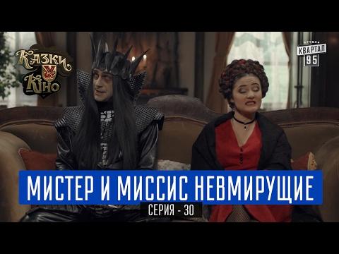 Мистер и Миссис Невмирущи - пародия Мистер и Миссис Смит| Сказки У в Кино, комедия 2017