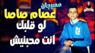 مهرجان لو قلبك انت محبنيش غناء عصام صاصا كلمات عبده روقه توزيع خالد لولو