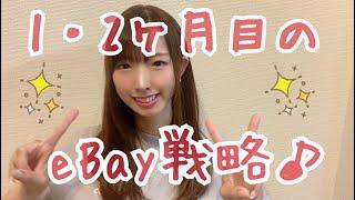 1・2か月目のeBay戦略!【ゼロからeBay vol.1】