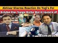 Abhisar Sharma Reaction On CM Yogi's For Dr.Kafeel Khan Younger Brother Tragedy Incident 11/6/2018