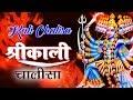 SHRI KALI CHALISA With Lyrics   श्री काली चालीसा#Mantra4U