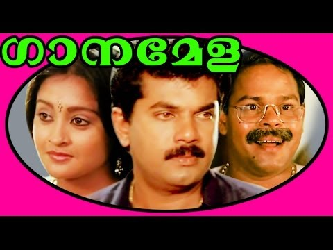 Ganamela | Malayalam Full Movie | Mukesh, Geetha Vijayan & Jagathy  | Comedy Entertainer Movie