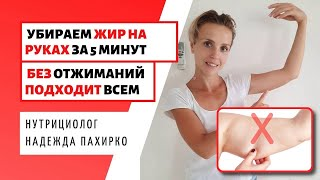 4 Легких упражнения от ОБВИСШЕЙ КОЖИ НА РУКАХ ХУДЫЕ РУКИ без отжиманий