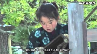 県内でオールロケが行われる映画「おしん」の撮影が始まり、少女時代の...