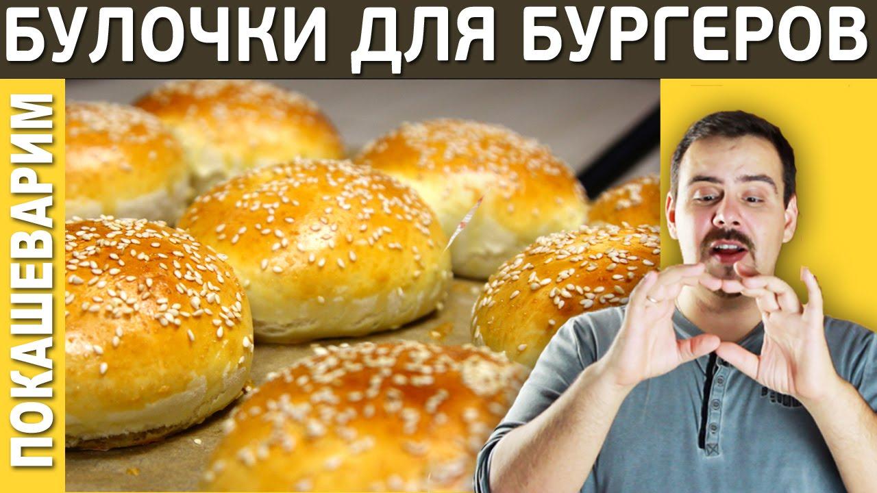 Как сделать черные булочки для бургера [Мужская Кулинария] - YouTube