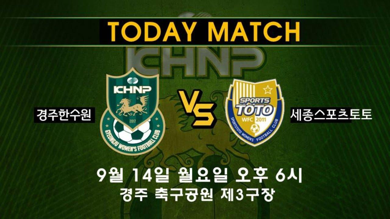 2020 WK리그 한수원축구단 VS 세종스포츠토토 생중계