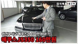 중고차 에쿠스 JS350 160만원!! 아니 에쿠스가 …