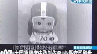 大同寶寶廣告歌創作者 心懸官司辭世