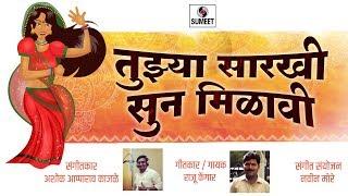 Tujhya Saarkhi Sun Milavi - Marathi Lokgeet - S...