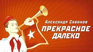 Александр Савинов - Прекрасное далеко (Предыстория)