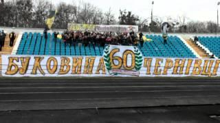Ультрас Буковина Чернівці - ФК Одеса