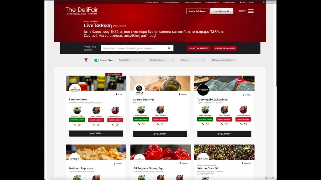 Θέλετε να μάθετε πώς γίνεται ψηφιακά μια έκθεση τροφίμων; Πολύ απλά, με ένα κλικ!