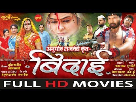 Bidai - बिदाई || Superhit Chhattisgarhi Movie - 2019 || Full Movie