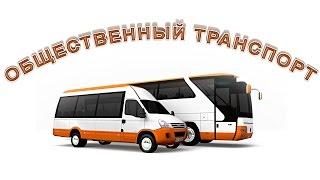 Общественный транспорт. Развивающее видео. Познаём Мир.(Развивающее видео для детей – это очень хорошая помощь и на логопедических занятиях. Такое видео концентри..., 2015-06-26T12:35:39.000Z)