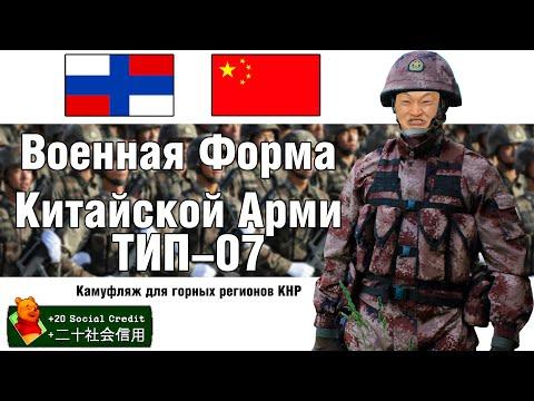 Форма Китайской Армии