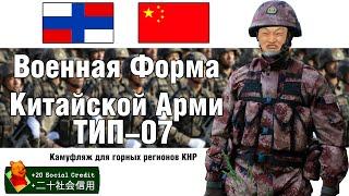 Форма Китайской Армии Тип-07 НОАК | ОБЗОР ВОЕННОЙ ФОРМЫ