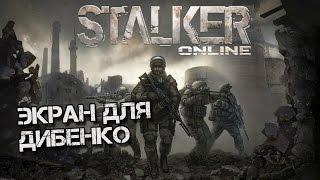 видео Сталкер онлайн Артефакты
