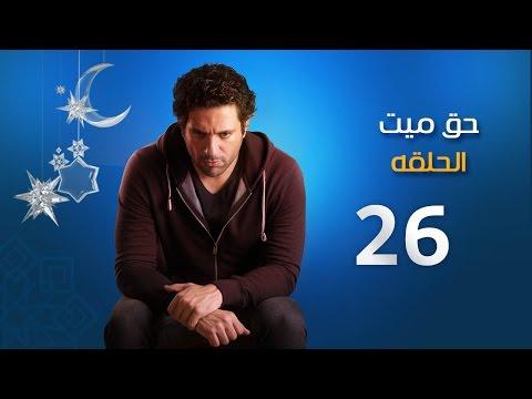 مسلسل حق ميت - الحلقة السادسة والعشرون |  Episode 26 7a2 Mayet