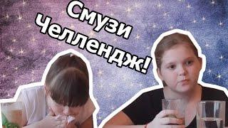 ГОРЧИЦА,СЫРОЕ ЯЙЦО И БАНАН?!МММ,НЕ ВКУСНО!!!! | Cмузи challenge | Polina Sagdeeva