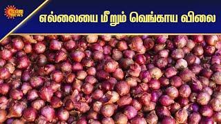 வெங்காய விலை தொடர்ந்து உயர்வு | Onion Rate | Chennai | Tamilnadu | Latest Tamil News | Sun News