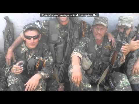 «Козаки» под музыку Клянёмся!   Врагу не сдаётся наш гордый Донбасс