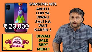 DISCOUNT ON SAMSUNG M51 || FLI…