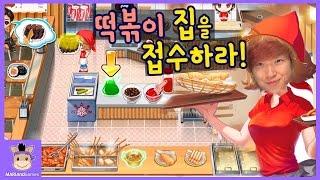 떡볶이 집을 접수하라! 스피드 분식 먹방 게임 (배고픔주의ㅋ) ♡ 신당동 떡볶이 추천 모바일 게임 Topokki Mobile Game | 말이야와게임들 MariAndGames