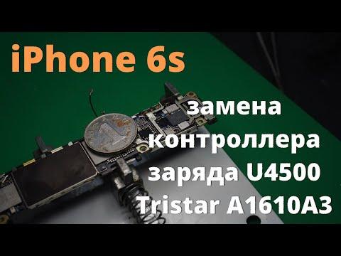 iPhone 6s замена контроллера заряда U4500 U2 Tristar A1610A3 в Колпино